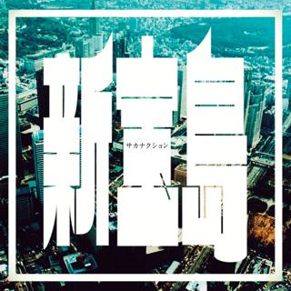 新宝島_J_S01_021.png