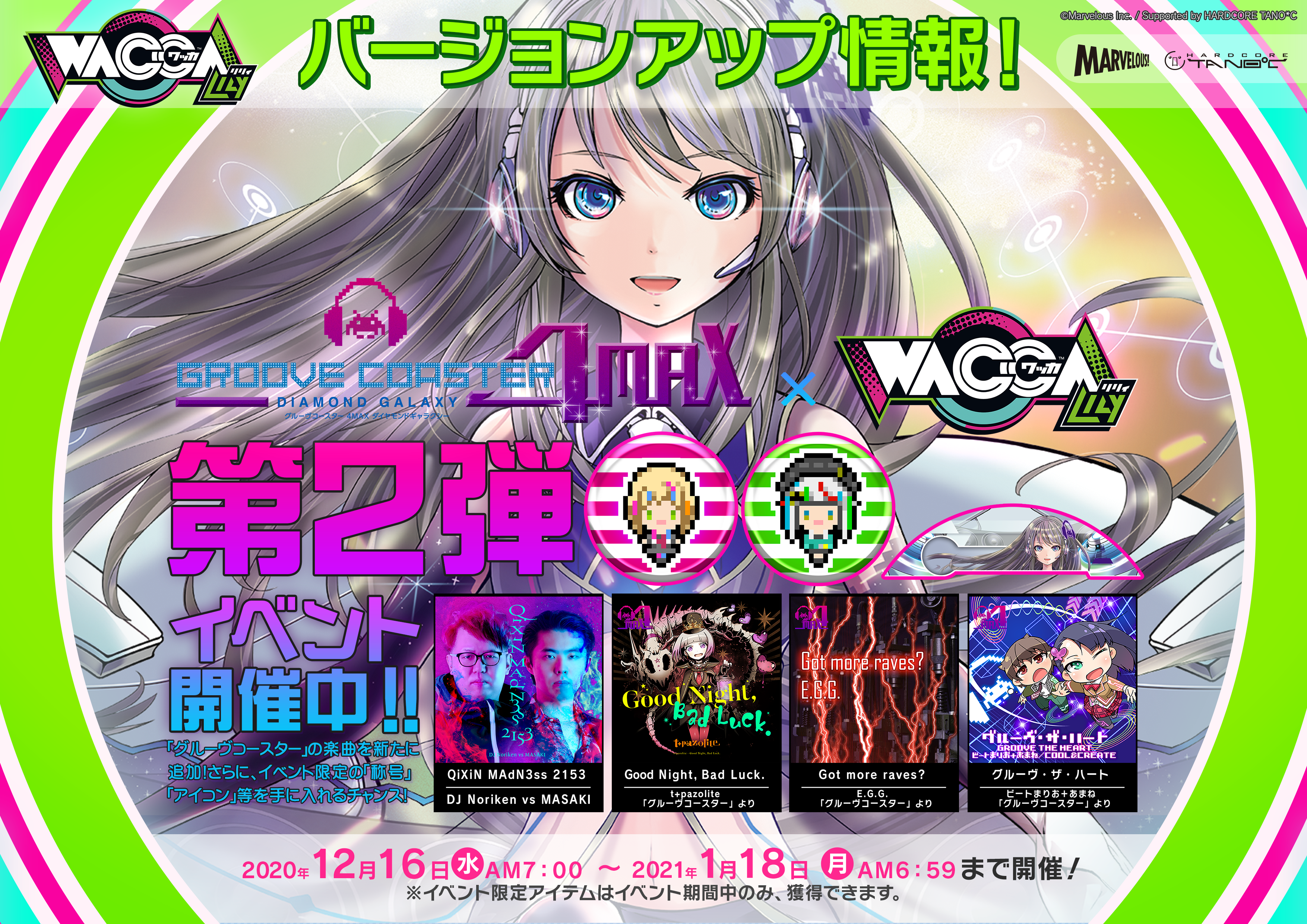 店頭POP_201216_1.png