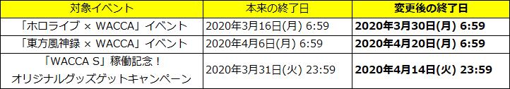イベント延期.png